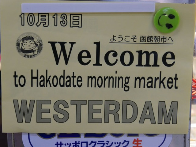welcome sign at Hakodate morning market